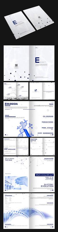 生物科技简约画册
