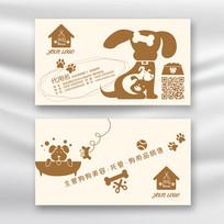 手绘个性宠物店宣传名片