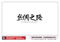 丝绸之路毛笔书法字
