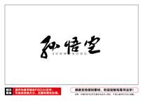 孙悟空毛笔书法字