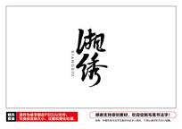 湘绣毛笔书法字 AI