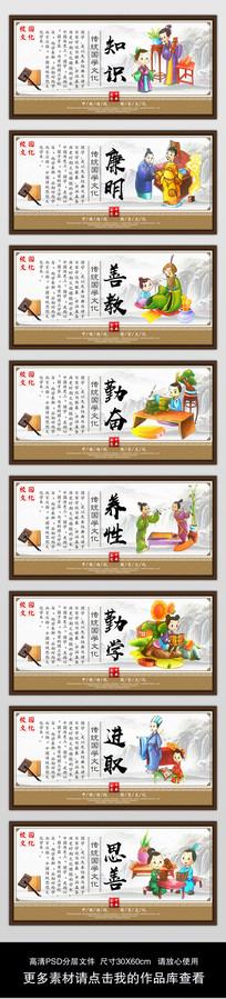 校园传统国学文化宣传展板