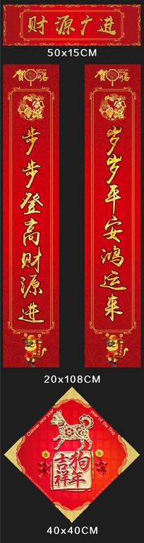 新春春节对联