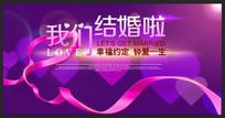 心形紫色婚庆展板
