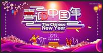 喜迎中国年海报
