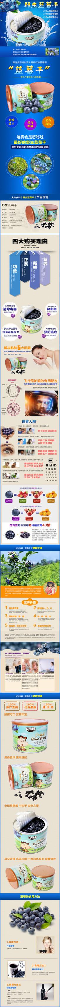 野生蓝莓罐详情页设计