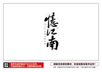 忆江南毛笔书法字 AI