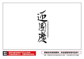 迎国庆毛笔书法字