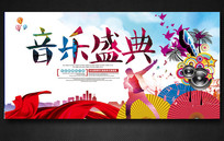 音乐活动歌唱比赛宣传展板