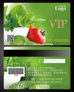 有机农场蔬菜订购VIP贵宾卡