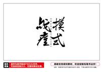 战痘模式毛笔书法字