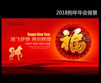 中国风2018喜庆晚会背景