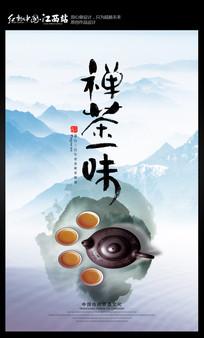 中国风禅茶海报