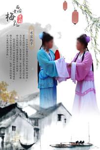 中国风节目海报设计