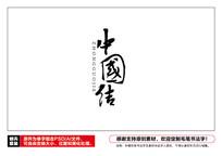 中国结毛笔书法字