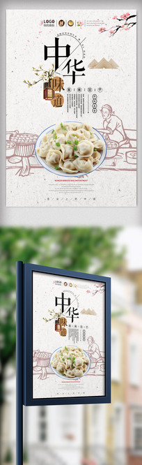中华味道创意水饺海报