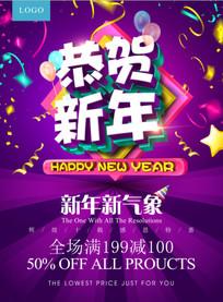 紫色恭贺新年海报