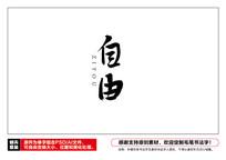 自由毛笔书法字