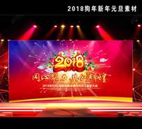 2018春节晚会背景下载