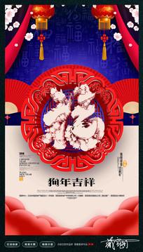 2018狗年福字宣传海报设计