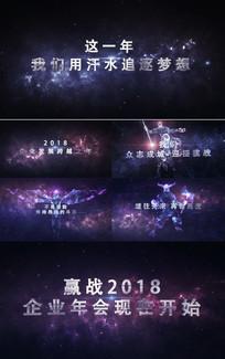 2018企业年会开场视频