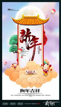 创意中国风2018新年海报