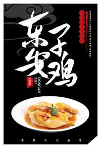 东安子鸡海报设计