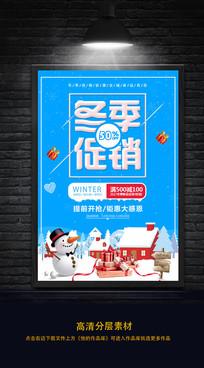 冬季感恩回馈促销海报