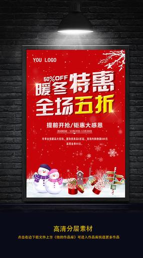 冬季暖冬特惠促销海报