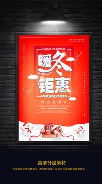冬季商场活动促销海报