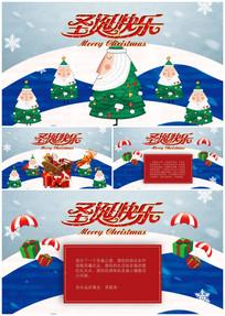 个性圣诞电子贺卡PPT模板