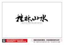 桂林山水毛笔书法字