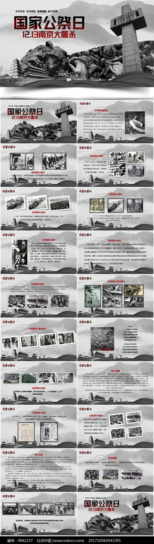 国家公祭日南京大屠杀PPT图片