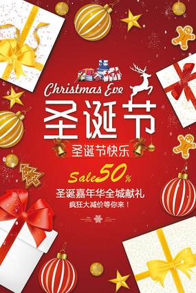 红色圣诞礼盒海报设计