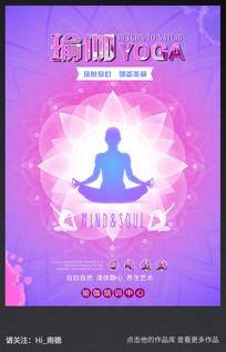 华丽大气瑜伽海报