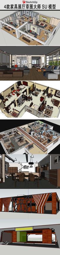家具展厅草图大师模型