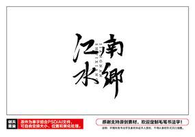 江南水乡毛笔书法字
