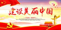 建设美丽中国宣传展板