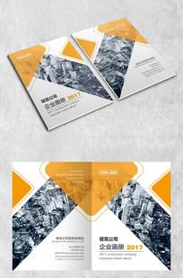简约橙色封面设计