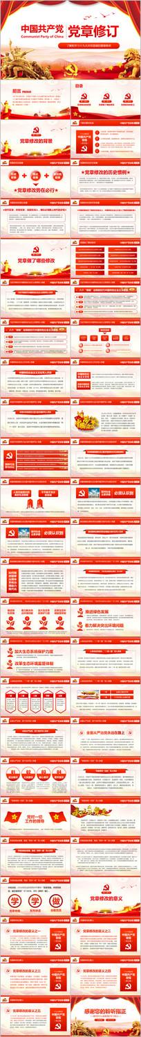 解读十九大党章中国共产党章程