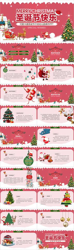 可爱卡通简洁圣诞节介绍PPT