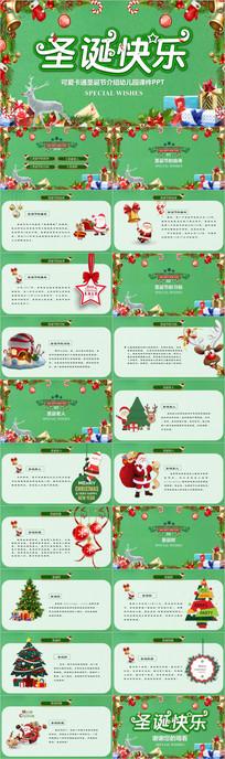 可爱卡通圣诞节介绍PPT