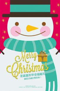 可爱雪人圣诞节海报