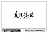 克拉玛依毛笔书法字 AI