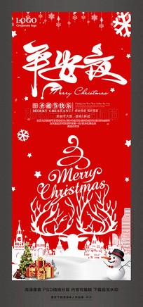 狂欢平安夜缤纷圣诞节X展架