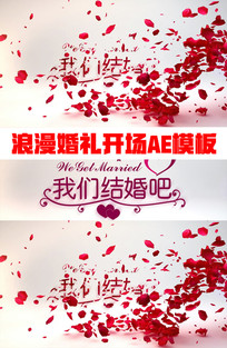 浪漫玫瑰花婚礼开场AE模板