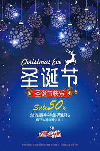 蓝色清新圣诞节淘宝活动海报