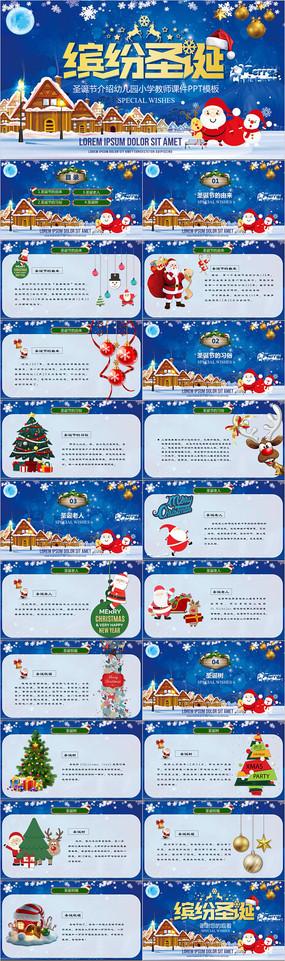 蓝色圣诞节介绍课件PPT