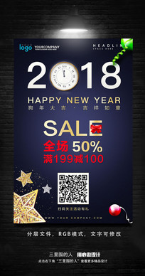 蓝色新年优惠海报