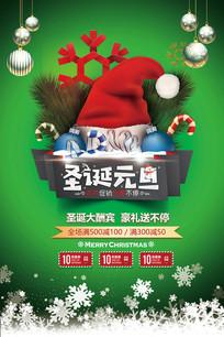 绿色时尚圣诞元旦活动海报